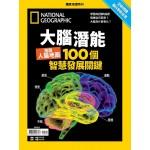 國家地理特刊:大腦潛能