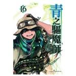 青之驅魔師(16)