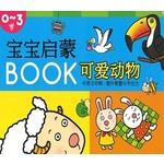 宝宝启蒙Book系列: 可爱动物