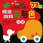 Baby's 认知学习图卡: 视觉游戏形与色