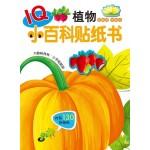 IQ小百科贴纸:植物