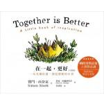 在一起,更好(無香版):一本充滿啟發、創造感動的小書(中英對照)