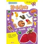 IQ游戏贴纸-美味食物