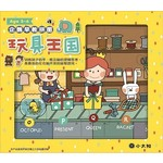 企鹅早教拼图系列: 玩具王国