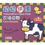 幼幼拼图-农场动物