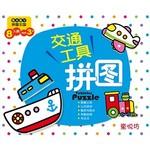 BABY拼图王国-交通工具
