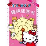 Hello Kitty 趣味迷宫书