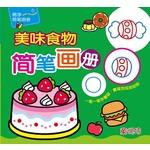 易学简笔:美味食物简笔画册