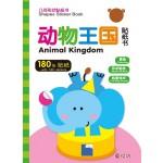 动物王国贴纸书
