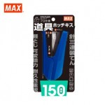 MAX HD-10TLK STAPLER- BLUE