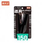 MAX HD-10TLK STAPLER- BLACK