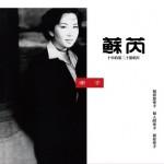 牵手 -苏芮 (典藏黑胶) LP
