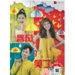 春风笑了 -莊群施 (M-GIRLS) (DVD+CD)