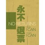 正能量筆記本:永不退票No Returns