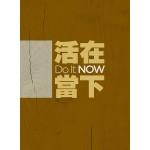 正能量筆記本:活在當下Do It Now