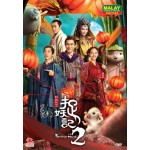 捉妖记 2 MONSTER HUNT 2 (DVD)