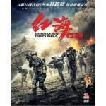 红海行动 -ECO PACK (DVD)