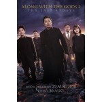 与神同行 2 ALONG WITH THE GODS 2 (DVD)