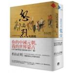 你的中國元朝,我的世界蒙古( 共2冊忽必烈的挑戰+顛覆世界史的蒙古))