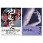 日本文豪怪談小說套書(地獄變+片腕)