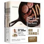 極簡烹飪教室(全6冊)