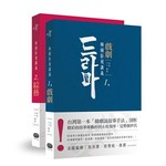 韓國影視講義:戲劇x綜藝(兩冊套書)