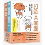 術業雙修套書:《巧用腦科學,學英語快一倍》+《打造A咖腦:懂這些,工作就是比別人獨到!》