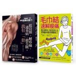 疏通筋膜、舒緩深層肌,解痛防病就靠「這一套」!(二冊套書)(鬆肩頸、解疼痛、通鼻病、救失眠,我有一「套」+毛巾結速解痠痛)
