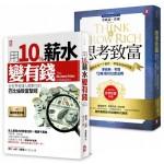 全世界有錢人都在讀的致富聖經·百年不敗經典套書:《用10%薪水變有錢》+《思考致富》(二冊)