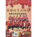 华声群星大拜年 恭喜大家新年乐逍遥 2020  (DVD+CD)