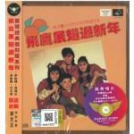 飞鹰展翅迎新年 (LIMITED GOLD CD WITH ANGPOW)