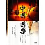 中国国乐 (6CD)