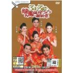 3王3后:龙凤呈祥贺新年 (DVD)