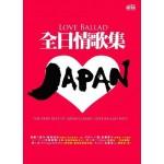 全日情歌集 (2CD)