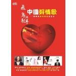 中国好情歌 (2CD)