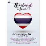 THAILAND LOVE & POP EVERGREEN HITS (2CD)