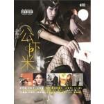 公虾米 摇摇摆摆 (2CD)