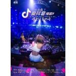 爱抖音 慢摇!! (2CD)