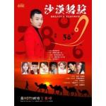 38度6 沙漠骆驼 最HOT!!网络至尊榜 (2CD)