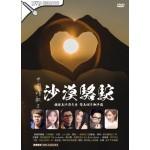中国情歌王 -沙漠骆驼 (DVD)
