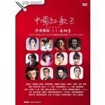 中国红歌王-生僻字 (DVD)