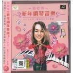 新年钢琴音乐 -范敏仪