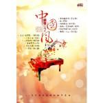 钢琴心情之中国风 (2CD)