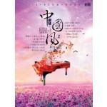 钢琴心情之中国风 2 (2CD)