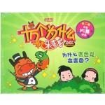 开心乐龙龙 -十万个为什么 第二季(DVD)