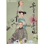 寂寞空庭春欲晚 CHRONICLE OF LIFE (8DVD)