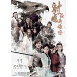射雕英雄传 LEGEND OF CONDOR HEROES(10DVD)