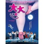 大大哒 THINK BIG BIG (DVD)