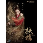 扶摇 LEGEND OF FU YAO (12DVD)