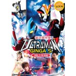 ULTRAMAN GINGA S    銀河奧特曼S    VOL. 1 - 16 END(2DVD)